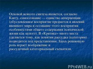 Основой всякого синтеза является, согласно Канту, самосознание— единство апперц