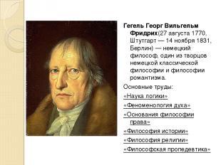Гегель Георг Вильгельм Фридрих(27 августа 1770, Штутгарт — 14 ноября 1831, Берли