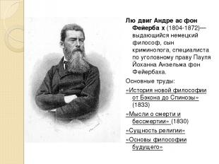 Лю двиг Андре ас фон Фейерба х (1804-1872)— выдающийся немецкий философ, сын кри