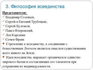 3. Философия всеединства Представители: Владимир Соловьев, Сергей и Евгений Труб