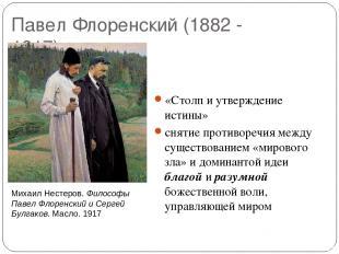 Павел Флоренский (1882 - 1917) «Столп и утверждение истины» снятие противоречия