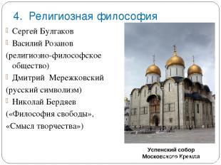 4. Религиозная философия Сергей Булгаков Василий Розанов (религиозно-философское