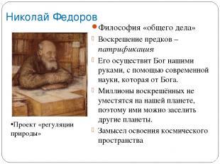 Николай Федоров Философия «общего дела» Воскрешение предков – патрификация Его о
