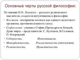 Основные черты русской философии: По мнению Н.О. Лосского – русского религиозног