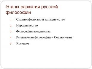 Этапы развития русской философии Славянофильство и западничество Народничество Ф