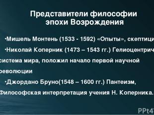 Представители философии эпохи Возрождения Мишель Монтень (1533 - 1592) «Опыты»,