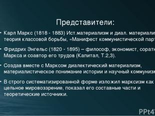 Представители: Карл Маркс (1818 - 1883) Ист.материализм и диал. материализм, тео