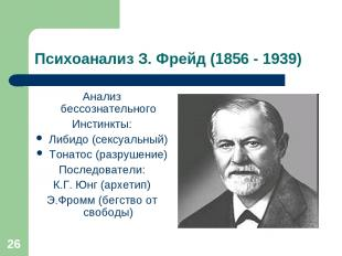 * Психоанализ З. Фрейд (1856 - 1939) Анализ бессознательного Инстинкты: Либидо (