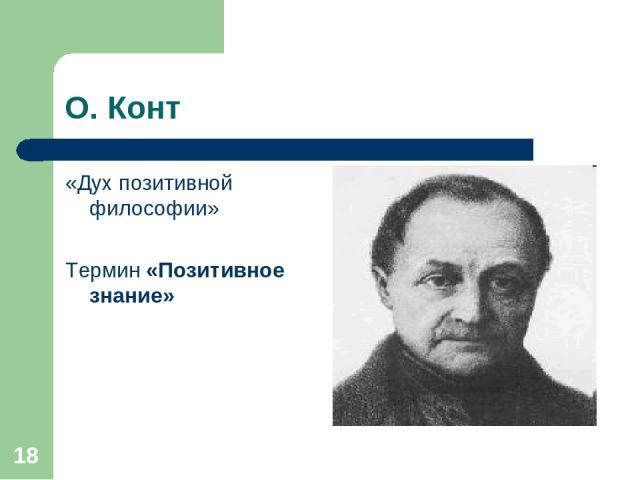 * О. Конт «Дух позитивной философии» Термин «Позитивное знание»