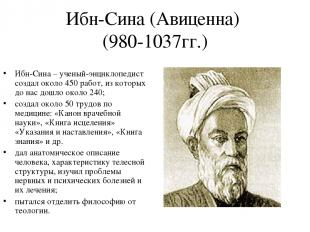 Ибн-Сина (Авиценна) (980-1037гг.) Ибн-Сина – ученый-энциклопедист создал около 4