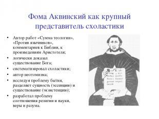 Фома Аквинский как крупный представитель схоластики Автор работ «Сумма теологии»