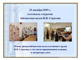 23 декабря 2009 г. состоялось открытие библиотеки-музея Н.Н. Страхова Основу фон