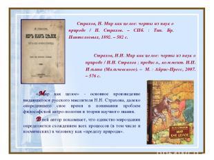 «Мир как целое» - основное произведение выдающегося русского мыслителя Н.Н. Стра