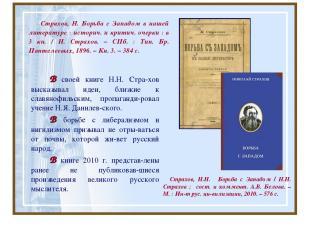 Страхов, Н. Борьба с Западом в нашей литературе : историч. и критич. очерки : в