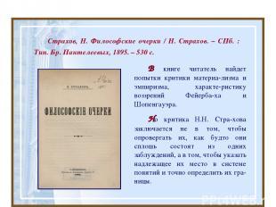 Страхов, Н. Философские очерки / Н. Страхов. – СПб. : Тип. Бр. Пантелеевых, 1895