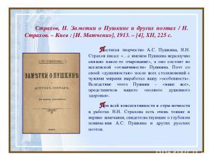 Страхов, Н. Заметки о Пушкине и других поэтах / Н. Страхов. – Киев : [И. Матченк