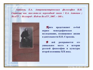 Антонов, Е.А. Антропоцентрическая философия Н.Н. Страхова как мыслителя переходн
