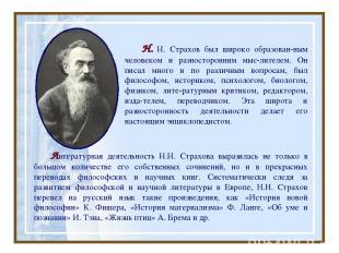 Н. Н. Страхов был широко образован-ным человеком и разносторонним мыс-лителем. О