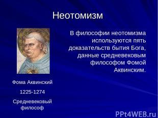 Неотомизм Фома Аквинский 1225-1274 Средневековый философ В философии неотомизма