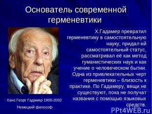 Основатель современной герменевтики Ханс Георг Гадамер 1900-2002 Немецкий филосо