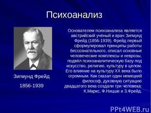 Психоанализ Основателем психоанализа является австрийский учёный и врач Зигмунд
