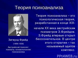 Теория психоанализа Зигмунд Фрейд (1856-1939) Австрийский психолог, психиатр, ос