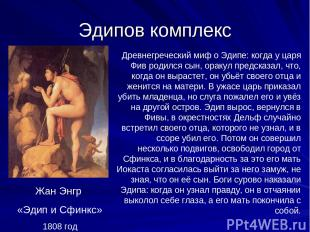 Эдипов комплекс Древнегреческий миф о Эдипе: когда у царя Фив родился сын, ораку