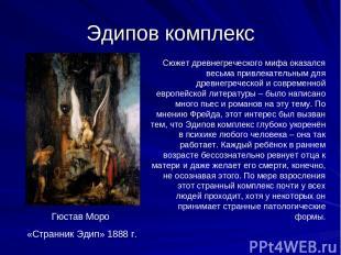 Эдипов комплекс Сюжет древнегреческого мифа оказался весьма привлекательным для