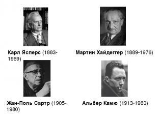 Карл Ясперс (1883-1969) Жан-Поль Сартр (1905-1980) Мартин Хайдеггер (1889-1976)