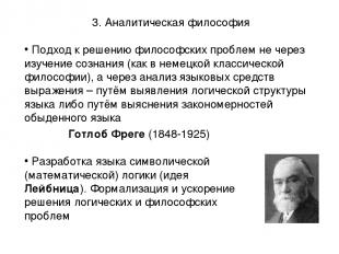 3. Аналитическая философия Подход к решению философских проблем не через изучени