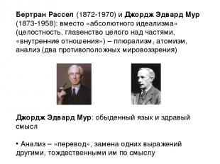 Бертран Рассел (1872-1970) и Джордж Эдвард Мур (1873-1958): вместо «абсолютного