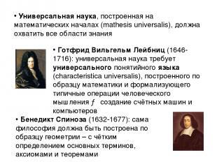 Универсальная наука, построенная на математических началах (mathesis universalis