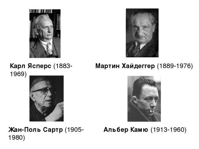 Карл Ясперс (1883-1969) Жан-Поль Сартр (1905-1980) Мартин Хайдеггер (1889-1976) Альбер Камю (1913-1960)