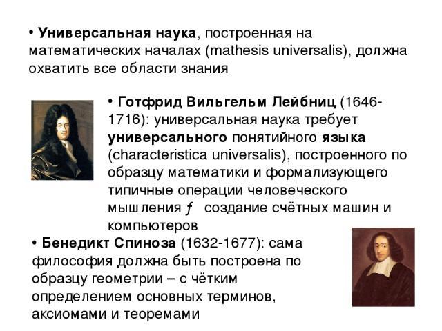 Универсальная наука, построенная на математических началах (mathesis universalis), должна охватить все области знания Готфрид Вильгельм Лейбниц (1646-1716): универсальная наука требует универсального понятийного языка (characteristica universalis), …