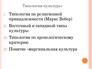 Типология культуры Типология по религиозной принадлежности (Маркс Вебер) Восточн