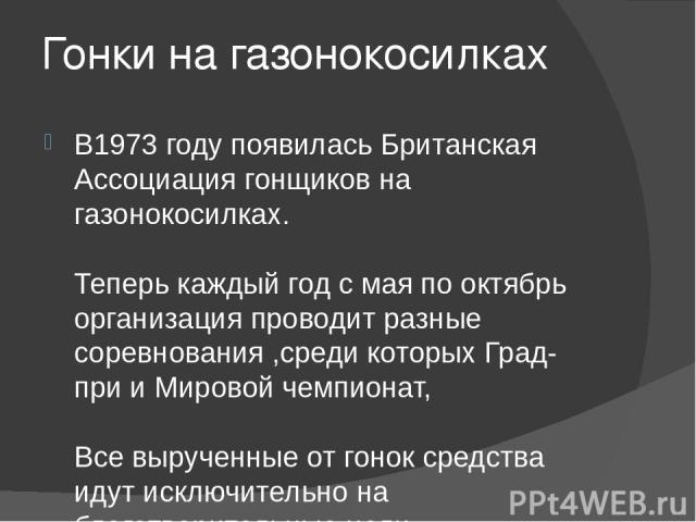 Необычные Виды Спорта В России Презентация