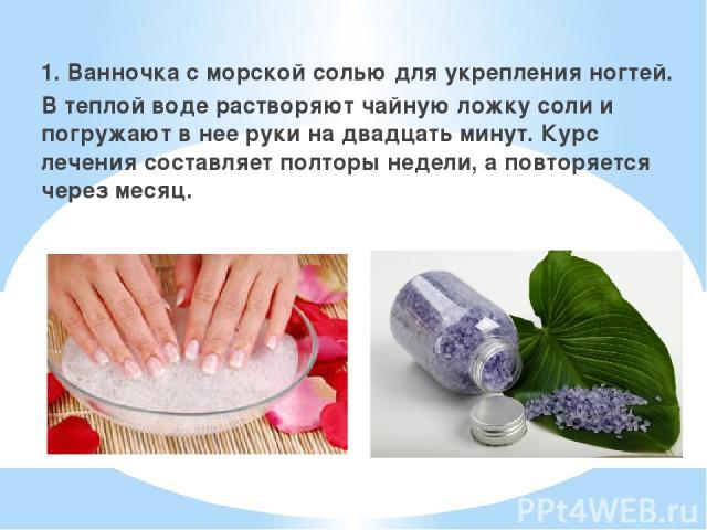 Вода соленая для ногтей