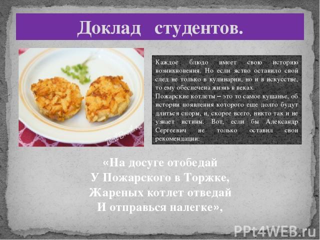 Рецепт блюд правильного питания фото