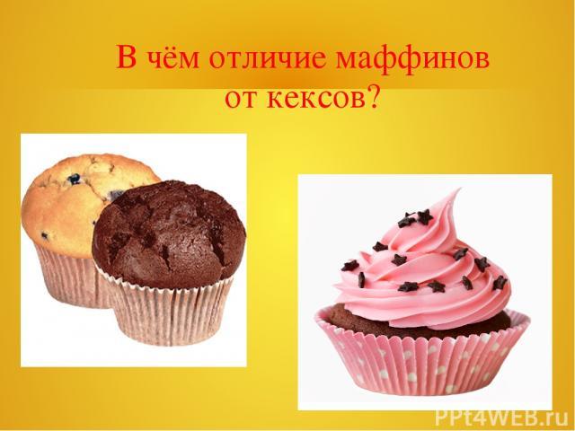 В чём отличие маффинов кексов и капкейков друг от друга