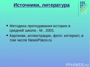 Источники, литература Методика преподавания истории в средней школе.- М., 2001.