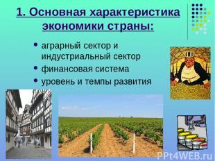 1. Основная характеристика экономики страны: аграрный сектор и индустриальный се