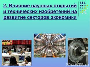 2. Влияние научных открытий и технических изобретений на развитие секторов эконо