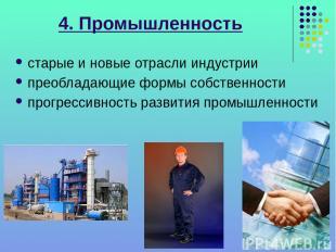 4. Промышленность старые и новые отрасли индустрии преобладающие формы собственн