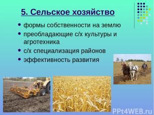 5. Сельское хозяйство формы собственности на землю преобладающие с/х культуры и