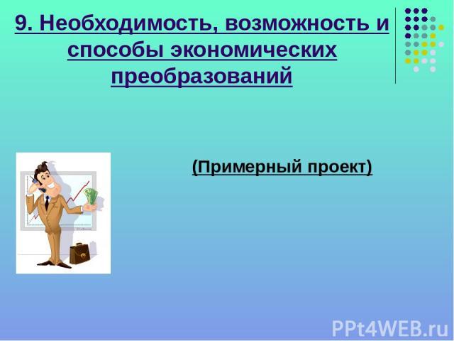 9. Необходимость, возможность и способы экономических преобразований (Примерный проект)