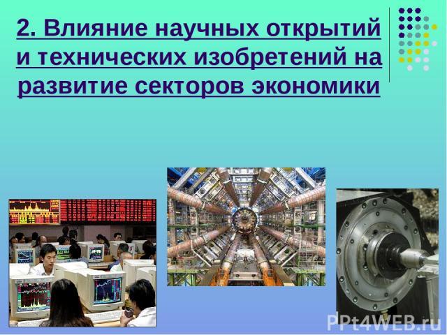 2. Влияние научных открытий и технических изобретений на развитие секторов экономики
