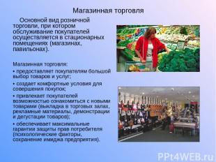 Магазинная торговля Основной вид розничной торговли, при котором обслуживание по
