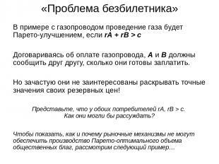 «Проблема безбилетника» В примере с газопроводом проведение газа будет Парето-ул