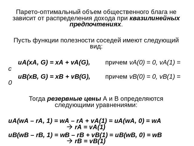 Парето-оптимальный объем общественного блага не зависит от распределения дохода при квазилинейных предпочтениях. Пусть функции полезности соседей имеют следующий вид: uA(xA, G) = xA + vA(G), причем vA(0) = 0, vA(1) = с uB(xB, G) = xB + vB(G), причем…