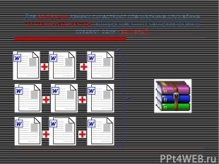 Для архивации данных существуют специальные служебные программы-архиваторы, кото